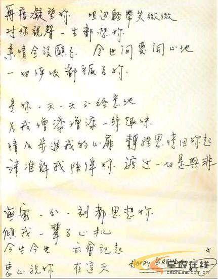 s 给妮的歌 刘德华的书法 ╯图片